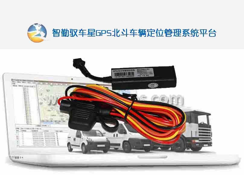 驭车星GPS定位系统